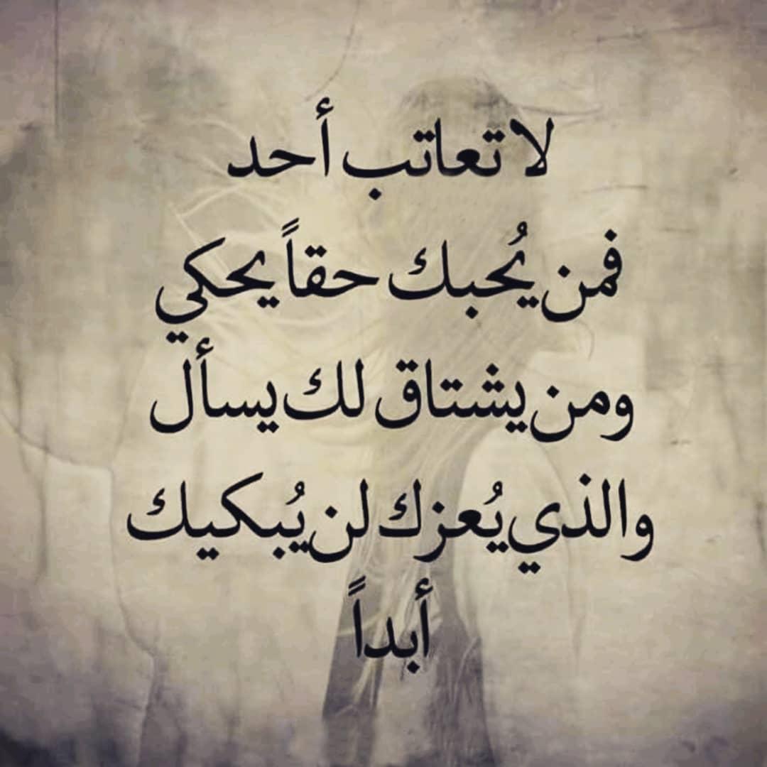 بالصور كلام حزين للحبيب , كلمات معبرة عن الحزن والجرح من الحبيب 5009 5