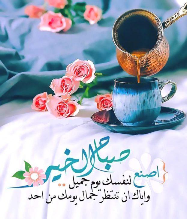 بالصور اجمل ماقيل عن الصباح , كلمات روعة لصباح مشرق 5013 10