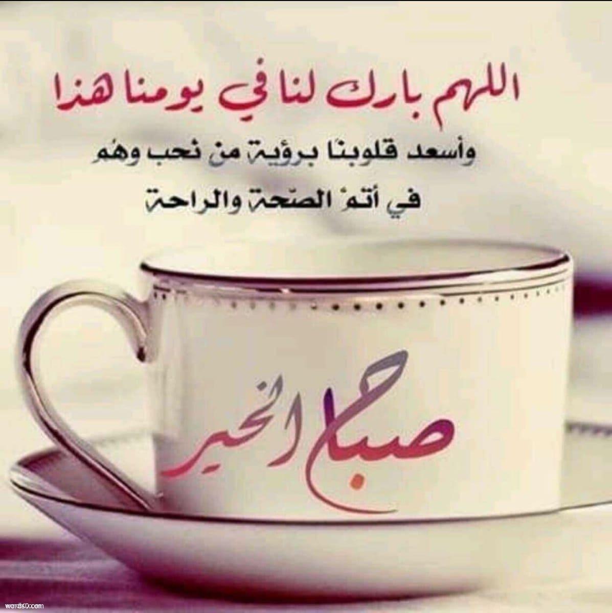بالصور اجمل ماقيل عن الصباح , كلمات روعة لصباح مشرق 5013 12