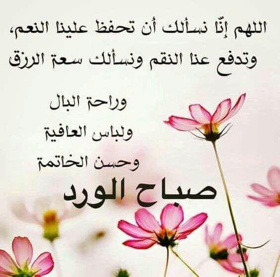 بالصور اجمل ماقيل عن الصباح , كلمات روعة لصباح مشرق 5013 8