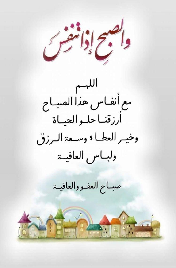 بالصور اجمل ماقيل عن الصباح , كلمات روعة لصباح مشرق 5013 9