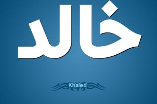 صوره معنى اسم خالد , الصفات الكامنة لاسم خالد