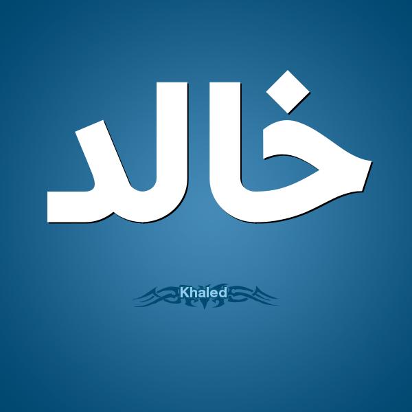 صور معنى اسم خالد , الصفات الكامنة لاسم خالد