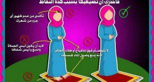 بالصور كيفية الصلاة الصحيحة بالصور للنساء , احكام يجب على كل فتاة معرفتها بخصوص الصلاة 5112 11 310x165