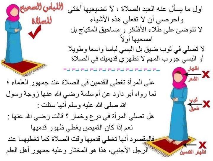 بالصور كيفية الصلاة الصحيحة بالصور للنساء , احكام يجب على كل فتاة معرفتها بخصوص الصلاة 5112 6