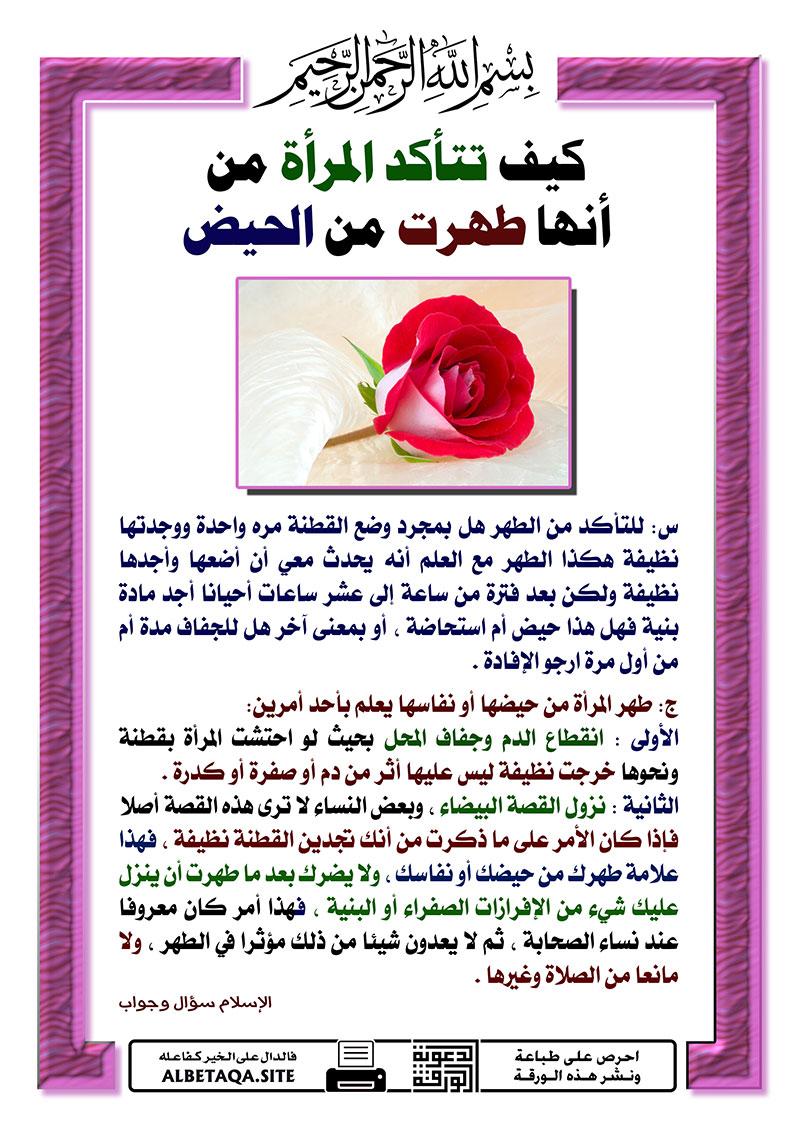 بالصور كيفية الصلاة الصحيحة بالصور للنساء , احكام يجب على كل فتاة معرفتها بخصوص الصلاة 5112 8