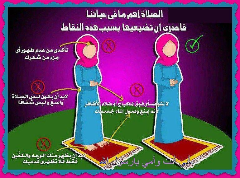 صوره كيفية الصلاة الصحيحة بالصور للنساء , احكام يجب على كل فتاة معرفتها بخصوص الصلاة