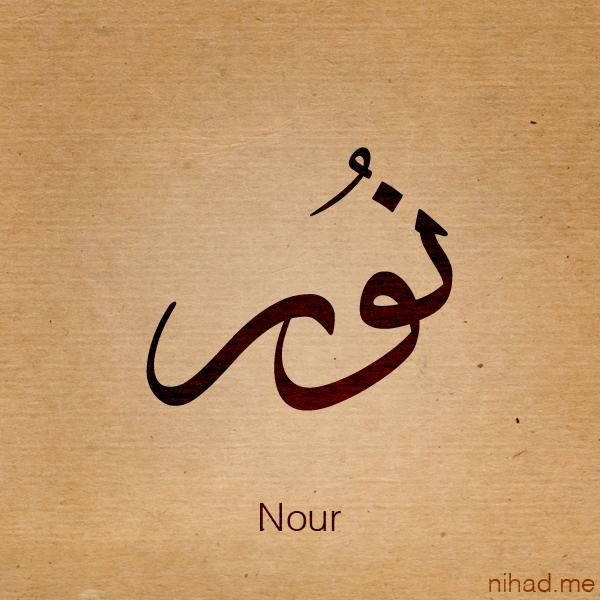 بالصور ما معنى اسم نور , وصف جميل لاسم نور 5126