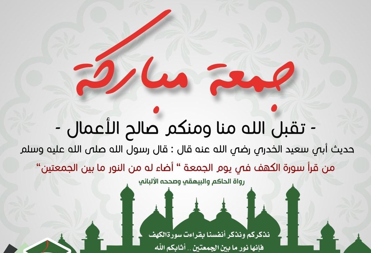 بالصور تهاني الجمعة , بارك جمعة احبائك باجمل تهاني جمعة 5135 1