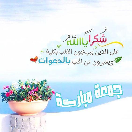 بالصور تهاني الجمعة , بارك جمعة احبائك باجمل تهاني جمعة 5135 10