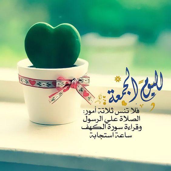 بالصور تهاني الجمعة , بارك جمعة احبائك باجمل تهاني جمعة 5135 11