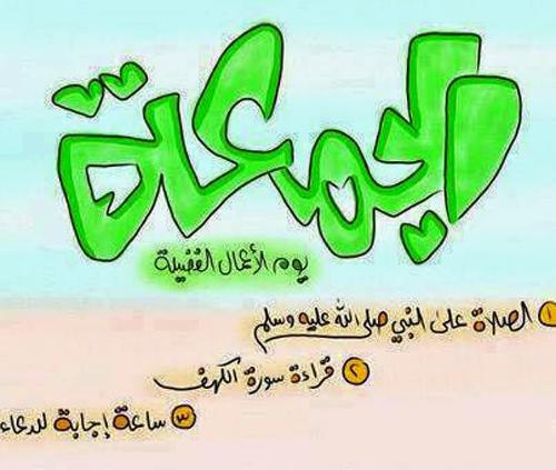 بالصور تهاني الجمعة , بارك جمعة احبائك باجمل تهاني جمعة 5135 12