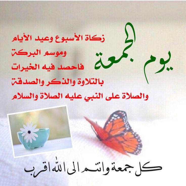 بالصور تهاني الجمعة , بارك جمعة احبائك باجمل تهاني جمعة 5135 13