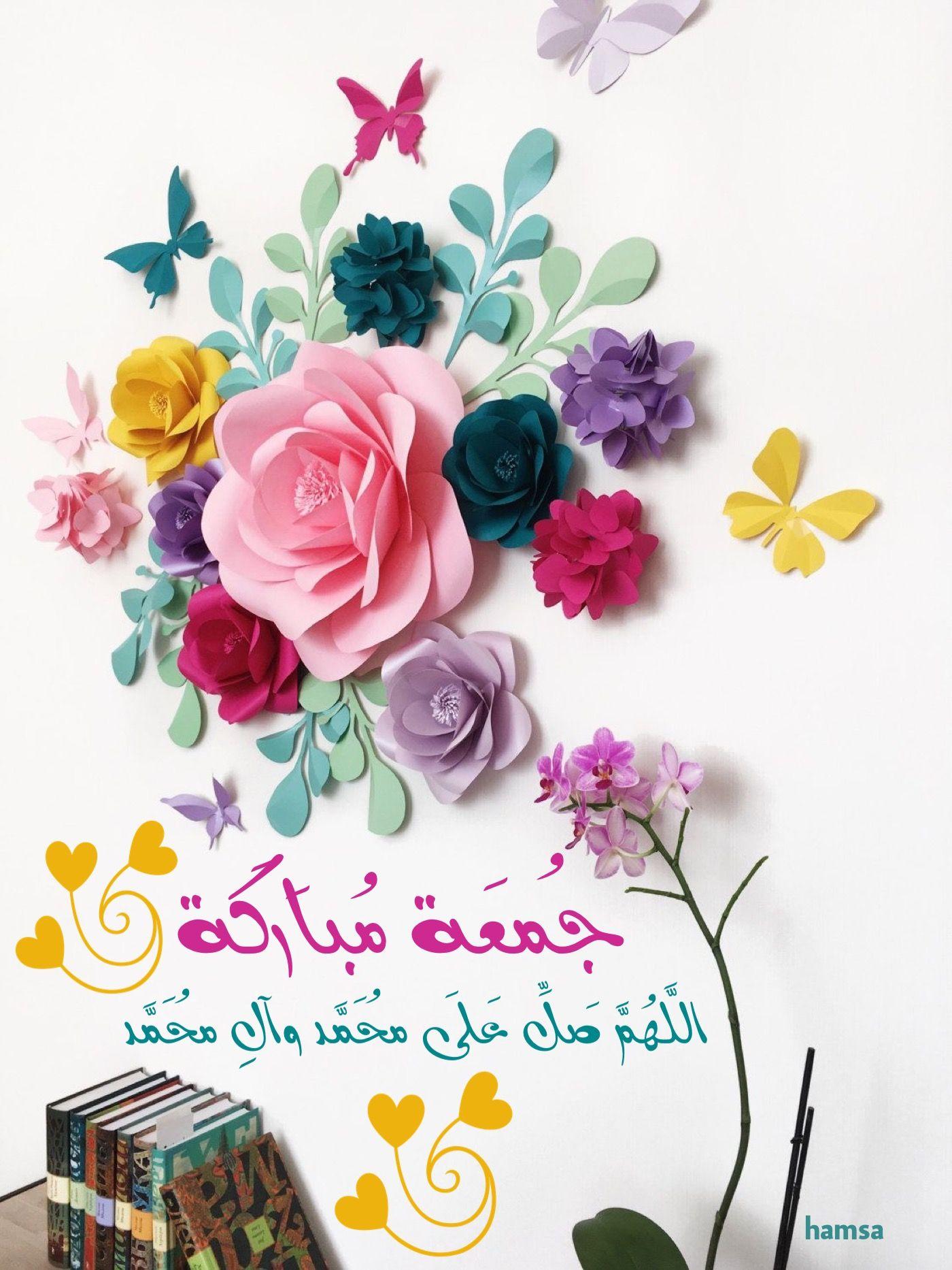 بالصور تهاني الجمعة , بارك جمعة احبائك باجمل تهاني جمعة 5135 3