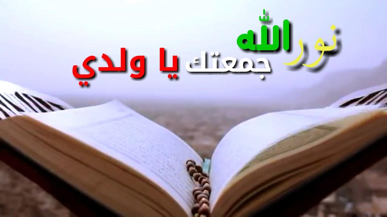 بالصور تهاني الجمعة , بارك جمعة احبائك باجمل تهاني جمعة 5135 4