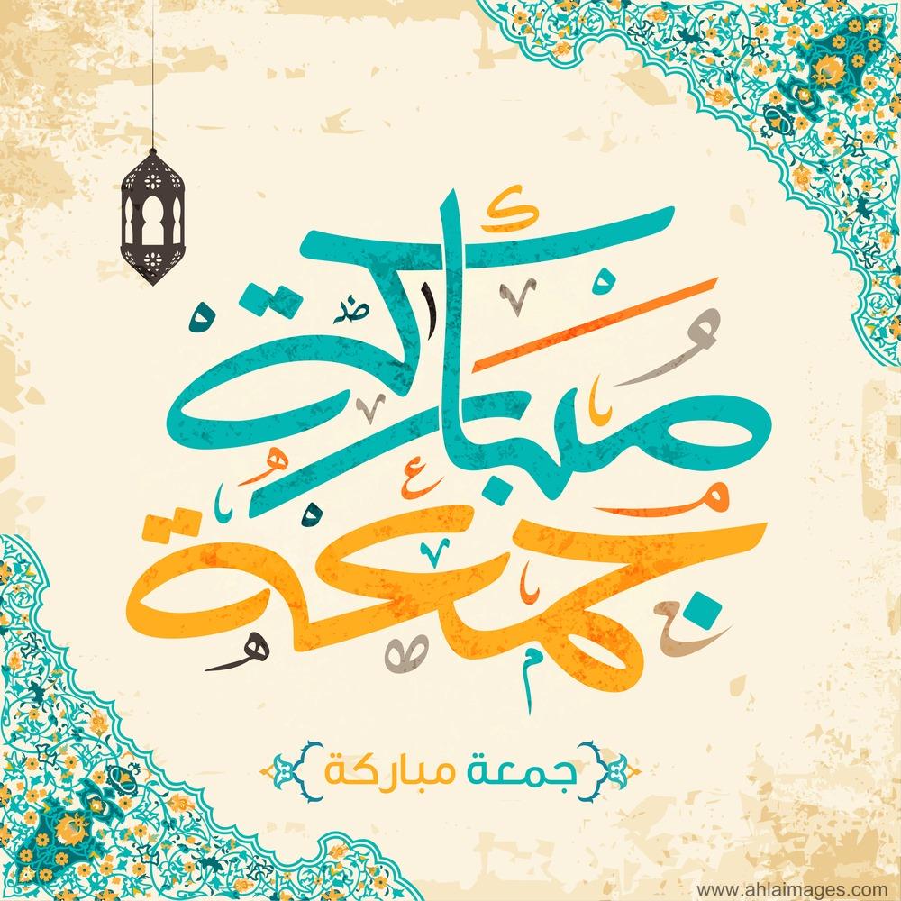 بالصور تهاني الجمعة , بارك جمعة احبائك باجمل تهاني جمعة 5135 5