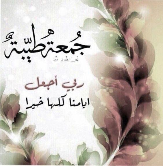 بالصور تهاني الجمعة , بارك جمعة احبائك باجمل تهاني جمعة 5135 6