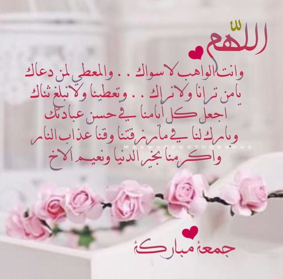 بالصور تهاني الجمعة , بارك جمعة احبائك باجمل تهاني جمعة 5135 7