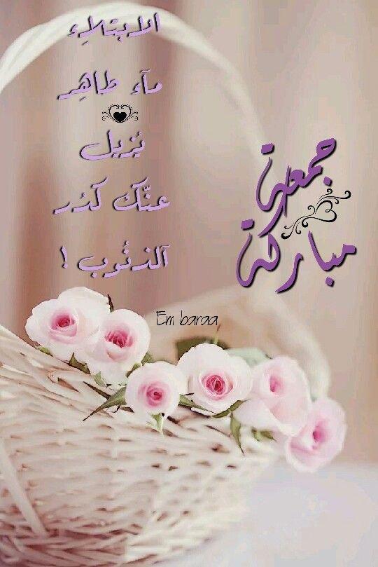 بالصور تهاني الجمعة , بارك جمعة احبائك باجمل تهاني جمعة 5135 8