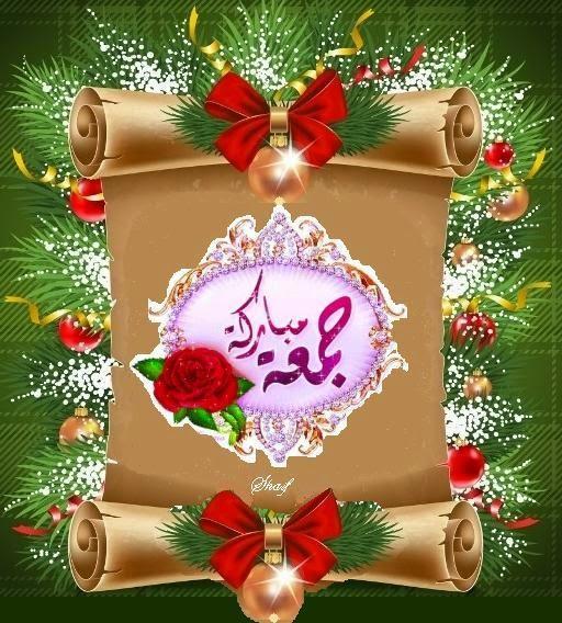 بالصور تهاني الجمعة , بارك جمعة احبائك باجمل تهاني جمعة 5135 9