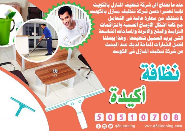 صور شركة تنظيف بالكويت , احصلي على تنظيف شامل لمنزلك بكل سهولة لمنزلك