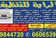 بالصور شركة تنظيف بالكويت , احصلي على تنظيف شامل لمنزلك بكل سهولة لمنزلك 5152 3 110x75