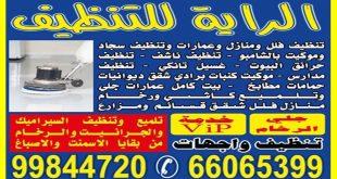 صوره شركة تنظيف بالكويت , احصلي على تنظيف شامل لمنزلك بكل سهولة لمنزلك