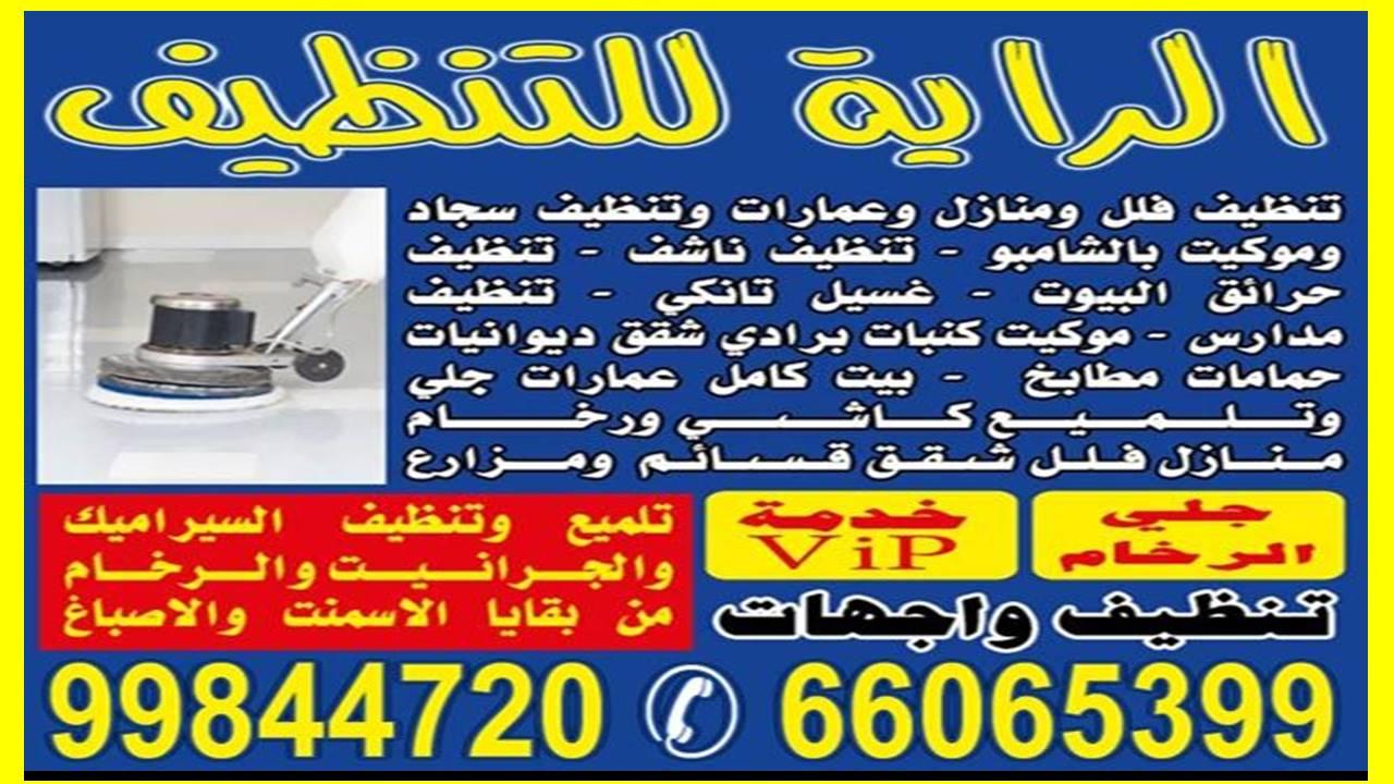 بالصور شركة تنظيف بالكويت , احصلي على تنظيف شامل لمنزلك بكل سهولة لمنزلك 5152