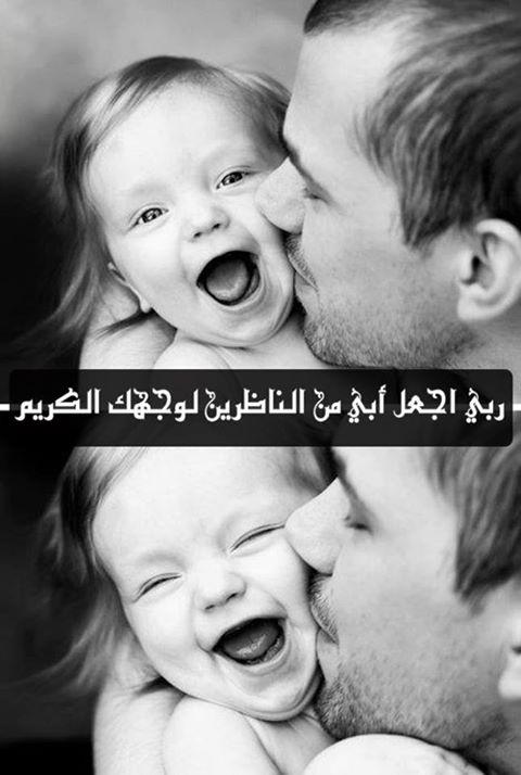 بالصور بيسيات عن الاب , كلمات روعة عن الاب 5198 9
