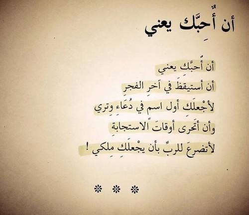 بالصور شعر عن الحبيب , كلمات جميله في الحب 1757 1