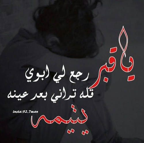 بالصور صور عن فراق الاب , صور حزينه عن الاب 1801 4
