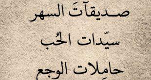 صورة كلمات جميلة للحبيبة , اجمل ما قيل للمحبوبه