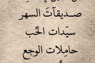 صور كلمات جميلة للحبيبة , اجمل ما قيل للمحبوبه