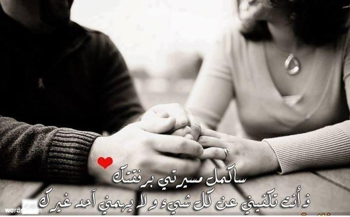 صورة عبارات حب للحبيب , احلي كلام في الحب
