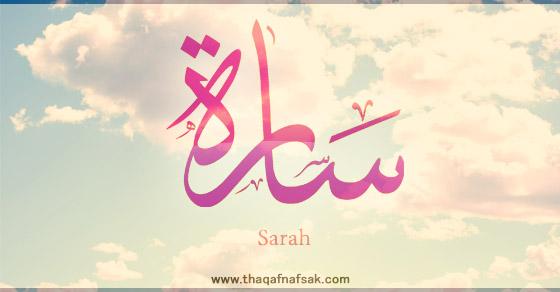 صور ما معنى اسم سارة , اسم بنت جميل