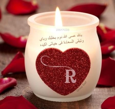 صور صور حرف ر , حروف عربيه مزخرفه