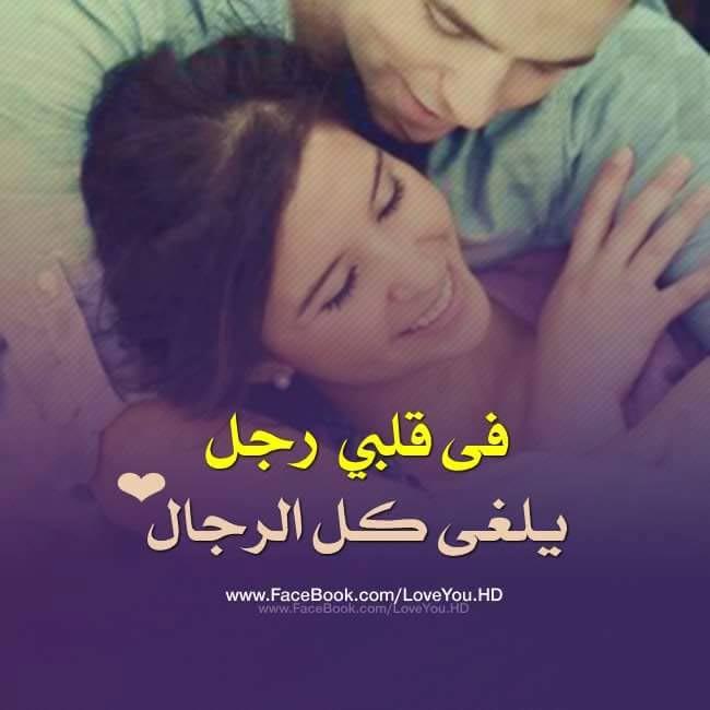 بالصور كلام عشق للحبيب , ارق و اعذب كلمات الحب 4658 3