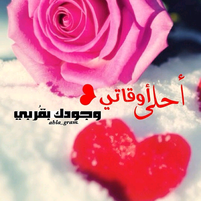 بالصور كلام عشق للحبيب , ارق و اعذب كلمات الحب 4658 5