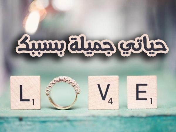 بالصور كلام عشق للحبيب , ارق و اعذب كلمات الحب 4658 9