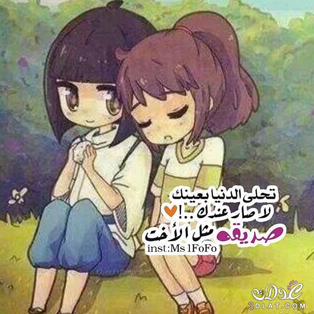 بالصور شعر عن الصديقة , كلام عن الصداقه 4665 9