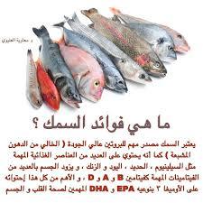 بالصور فوائد السمك , اهميه السمك بالنسبه لجسم الانسان 4720 5