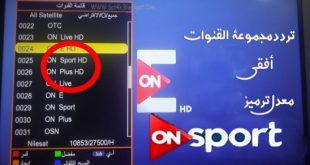بالصور تردد قناة on sport , افضل القنوات الرياضيه 4729 3 310x165