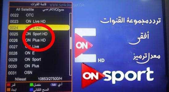 بالصور تردد قناة on sport , افضل القنوات الرياضيه 4729