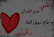 بالصور شعر عن الغدر , كلمات عن الخيانه 4780 2 110x75