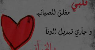 بالصور شعر عن الغدر , كلمات عن الخيانه 4780 2 310x165