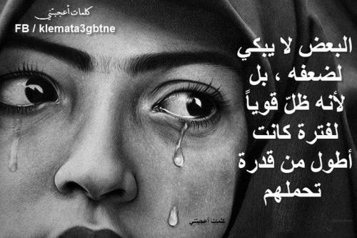بالصور كلام حزين جدا يبكي قصير , صور مؤلمه جدا 4956 3
