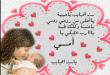 صور رسائل عن الام , مسجات للام رائعه