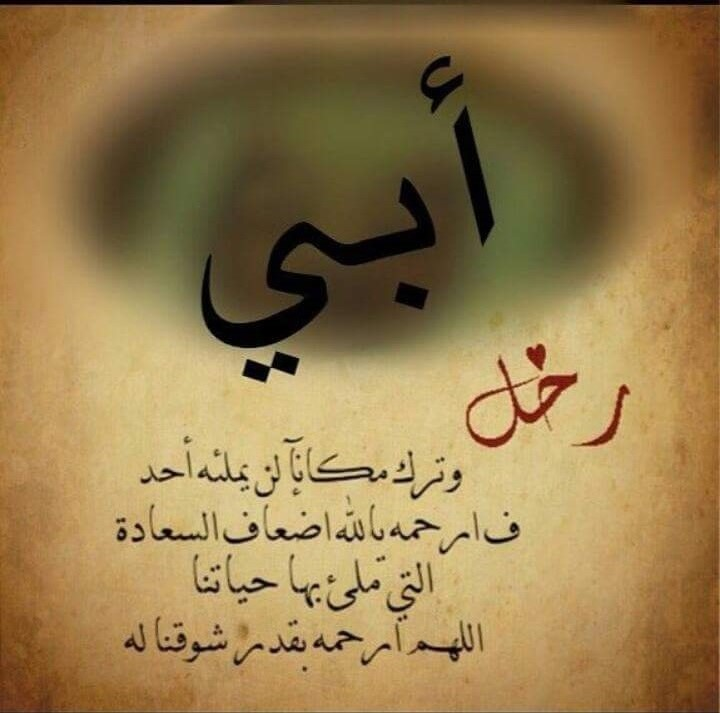 بالصور صور حزينه عن الاب , صور فراق الاب 5369 2