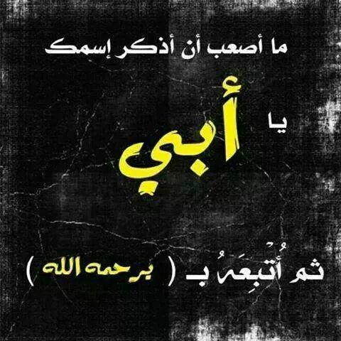 بالصور صور حزينه عن الاب , صور فراق الاب 5369