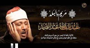 عبد الباسط عبد الصمد ترتيل , اشهر قراء القران الكريم